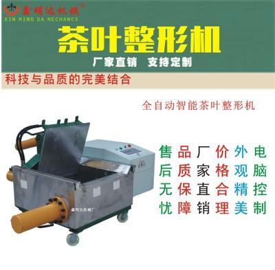 鑫明达茶叶整形机压茶机小型茶叶液压整形机自动智能整型机械设备